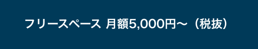 フリースペース 月額5,000円〜