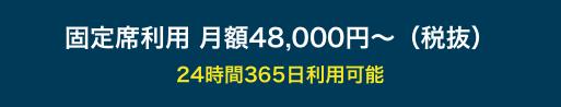 固定席利用 月額48,000円〜(税抜) 24時間365日利用可能
