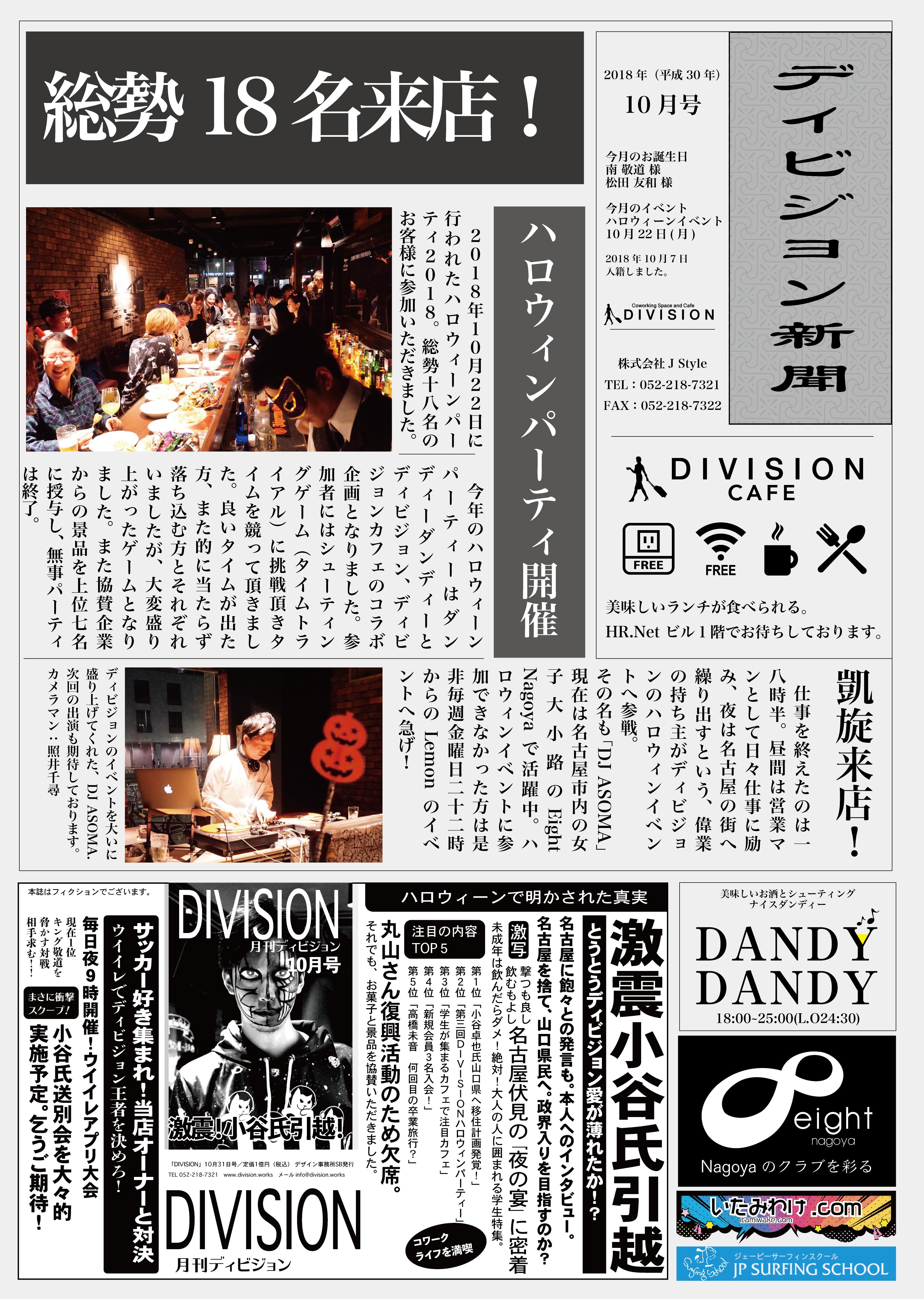 ディビジョン新聞10月