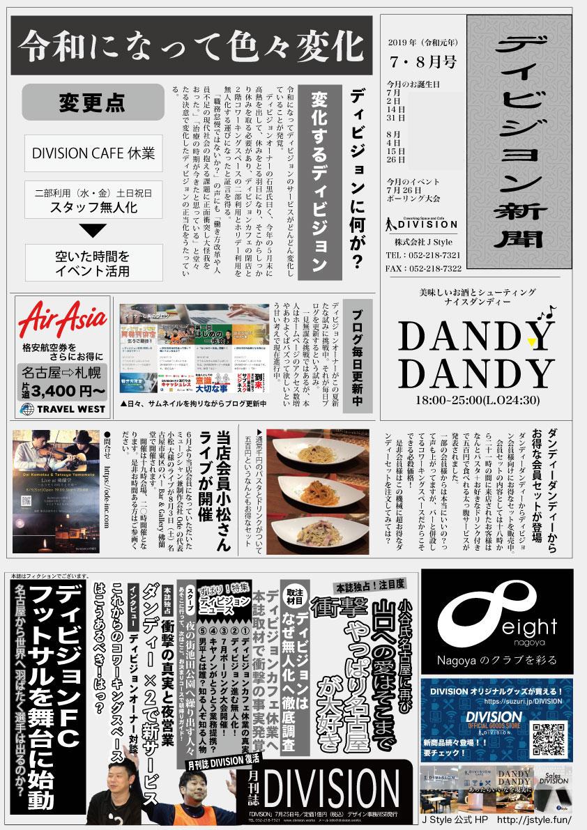ディビジョン新聞2019年7_8月号