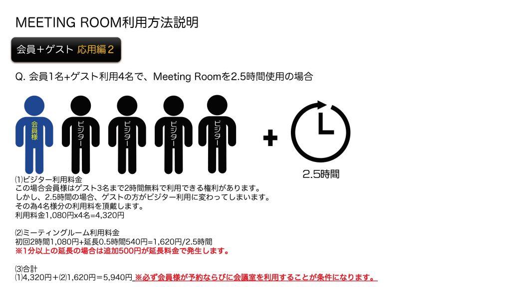 Meeting Room利用説明について 5
