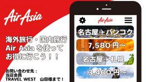004-Air Asia