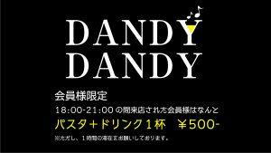 007-DD_お得な情報